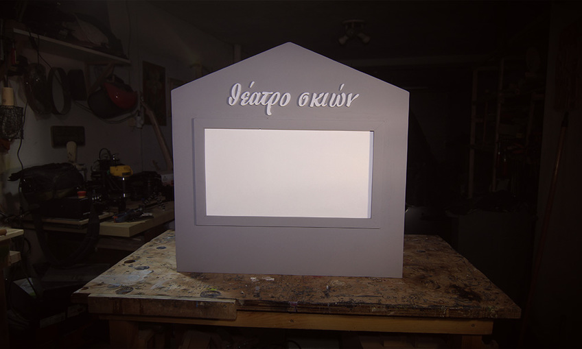 1538593290 shadow puppet theatre 1